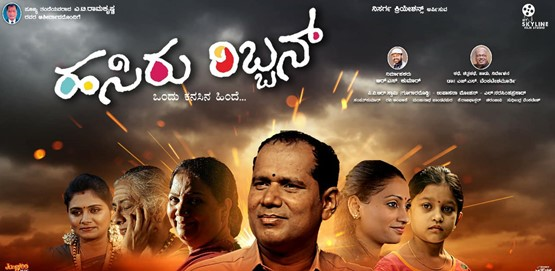 Chitra Film Society Presents Hasiru Ribbon