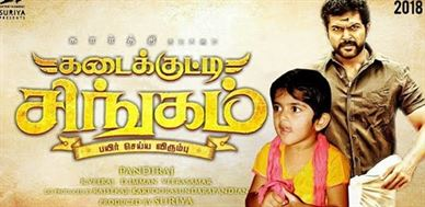 Kadaikutty Singam Movie Poster