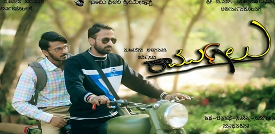 Kaarmugilu Movie Poster