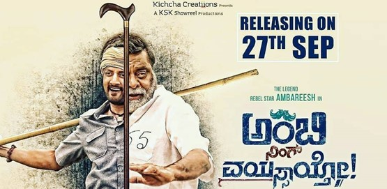 Ambi Ning Vayasaytho Movie Poster