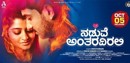Naduve Antaravirali Movie Show Times | SHMOTI