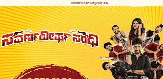 Savarna Deergha Sandhi Movie Poster