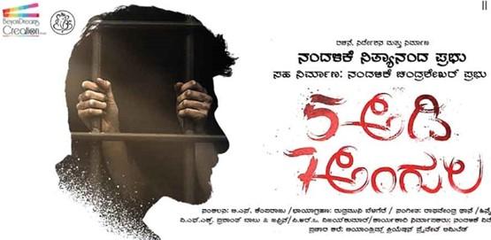 5 Adi 7 Angula Movie Show Times | SHMOTI
